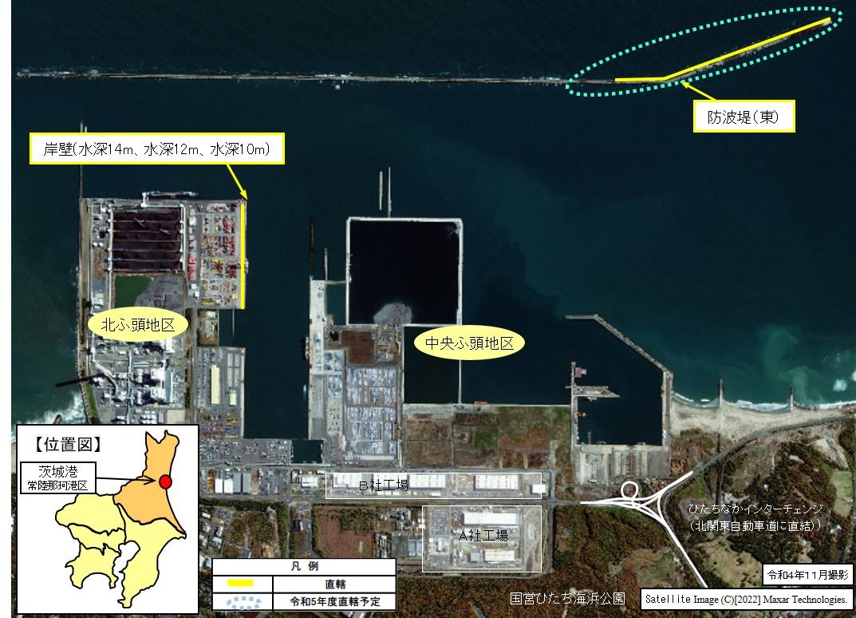鹿島港湾・空港整備事務所 | 茨城港におけるプロジェクト